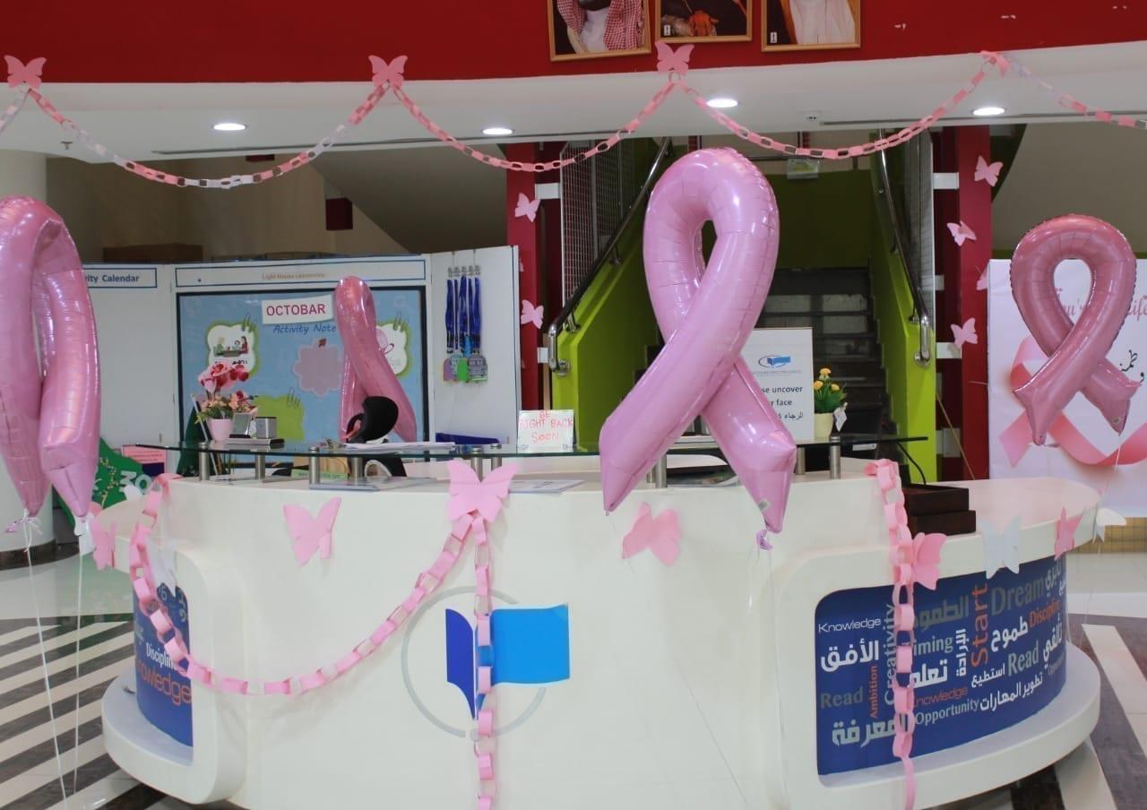 توعية ضد سرطان الثدي