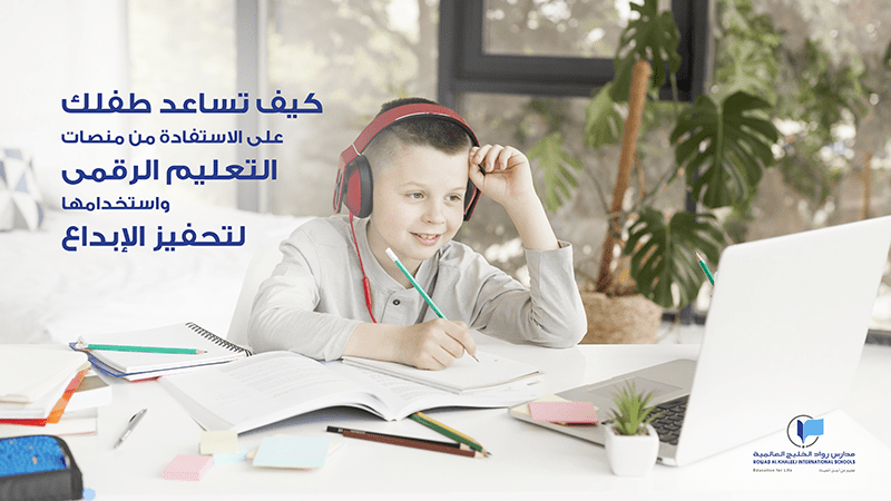منصات التعليم الرقمى - e-learning platforms