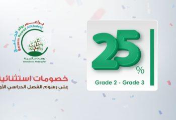 Exceptional discounts International kindergarten