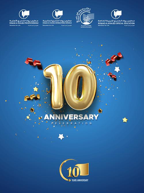 10 سنوات تعليم - Ten years of education