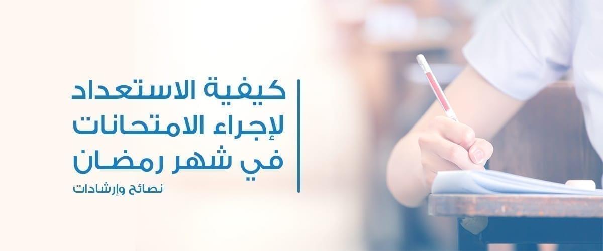 الامتحانات في شهر رمضان