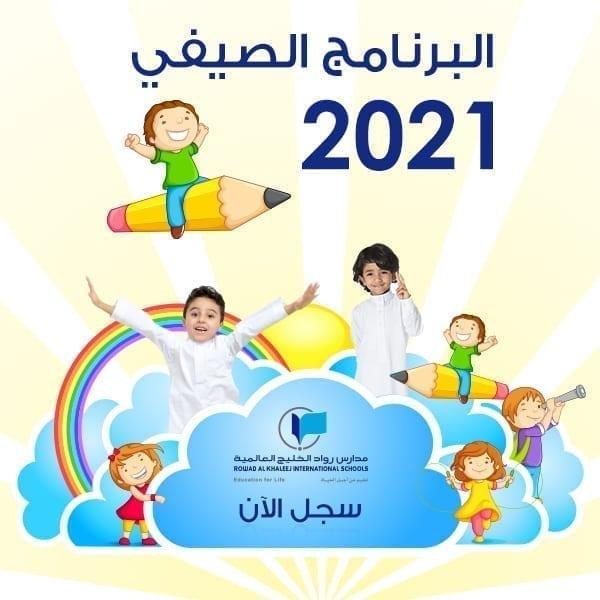 البرنامج الصيفي 2021