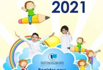 The Summer program 2021