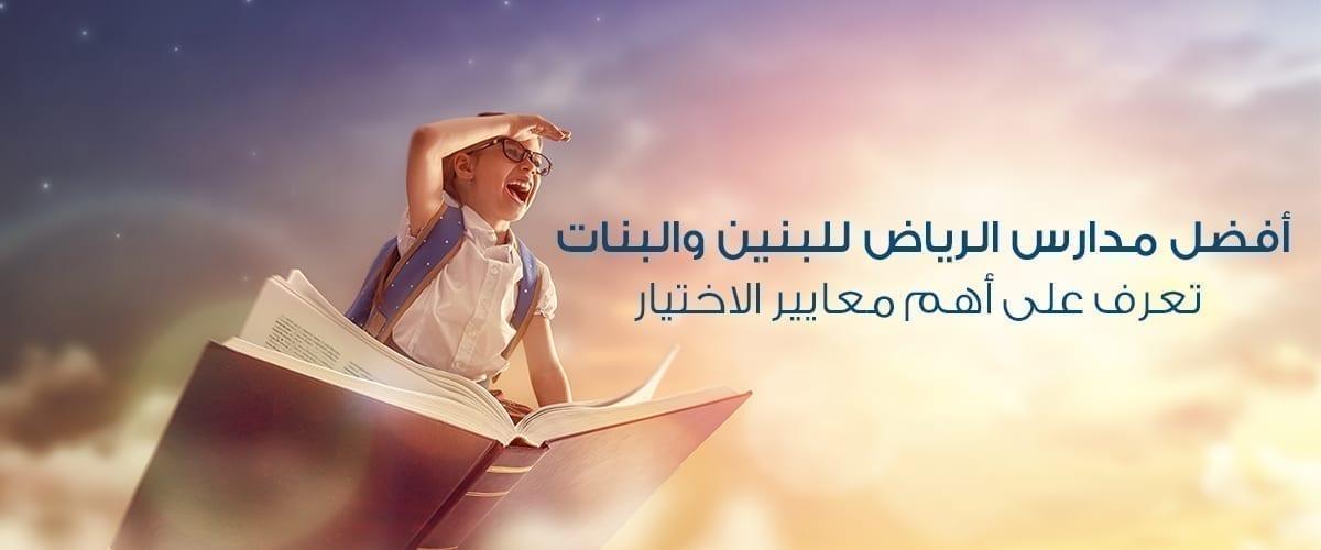 افضل مدارس الرياض