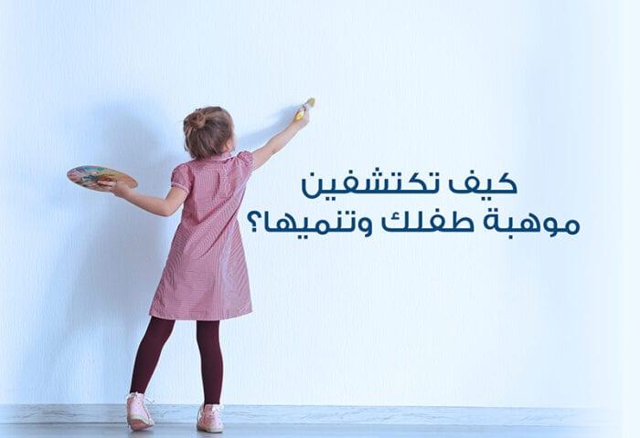 كيف تكتشفين موهبة طفلك