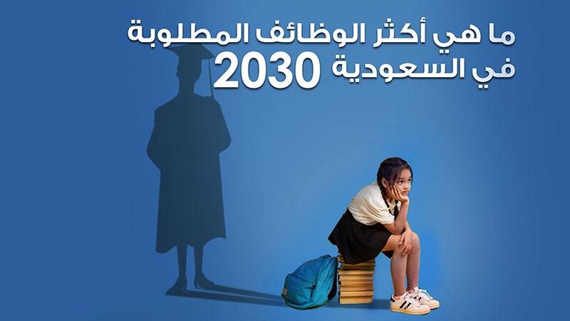 الوظائف المطلوبة في السعودية
